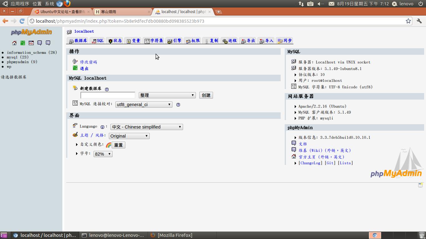 本地安装LAMP+wordpress(二)